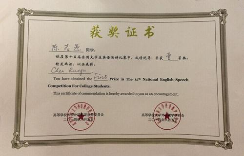 我校选手在全国大学生英语竞赛中获一等奖图片