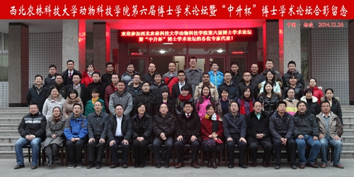 动物科技学院第六届博士生学术论坛暨