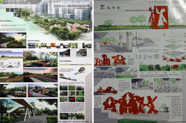 风景园林艺术学院cis设计