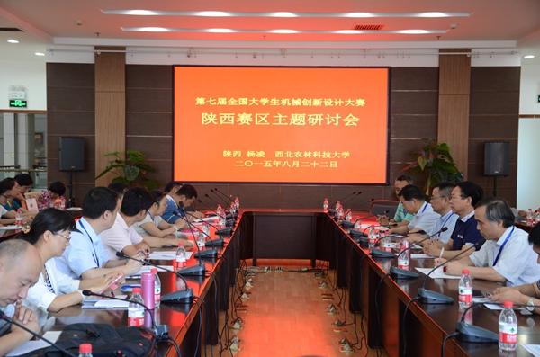 全国大学生机械创新设计大赛陕西赛区主题研讨会在我