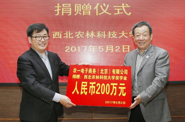 农一电子商务(北京)有限公司捐赠200万元设立奖助学金