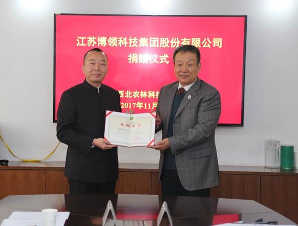 江苏博领科技集团股份有限公司向我校捐赠100万