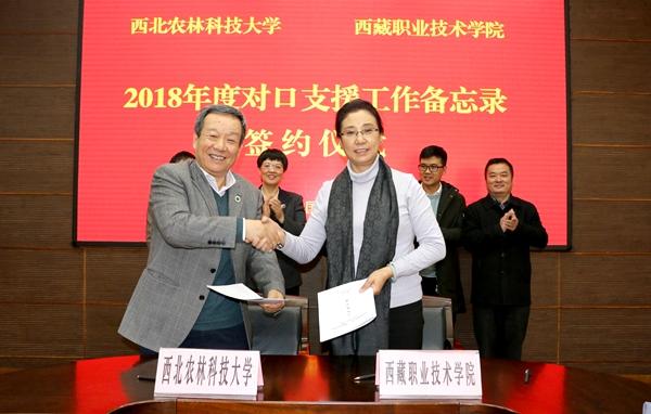 2017年对口支援西藏职业技术学院工作会议在西北农林科技大学召开