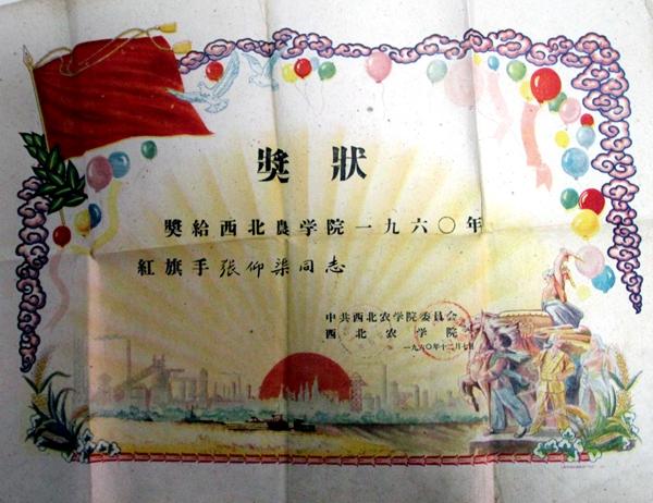 张仰渠先生1960年获得的红旗手荣誉证书