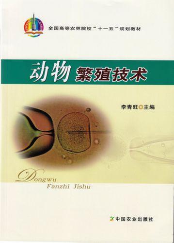 《动物繁殖技术》正式出版