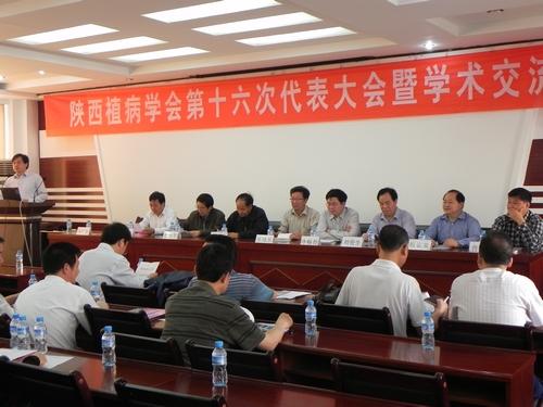 【植保学院】陕西省植物病理学会第16次代表大会暨会