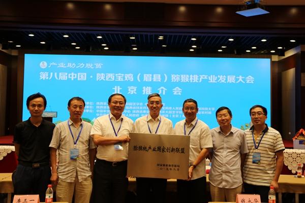 猕猴桃产业国家创新联盟在京成立
